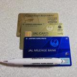 JALマイルを貯める人へ おすすめのクレジットカード2019年10月修正