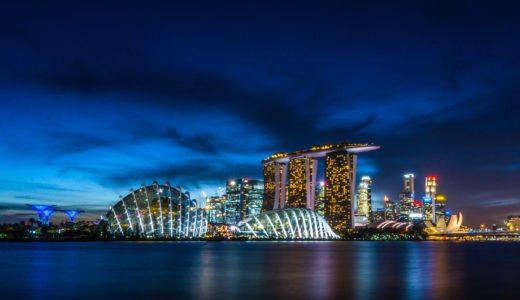シンガポール① 深夜便でアンダーズにアーリーチェックイン