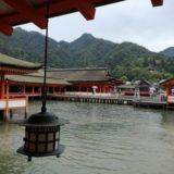 宮島別荘に泊まる【口コミ・レビュー】厳島神社を満喫する女子四世代旅行