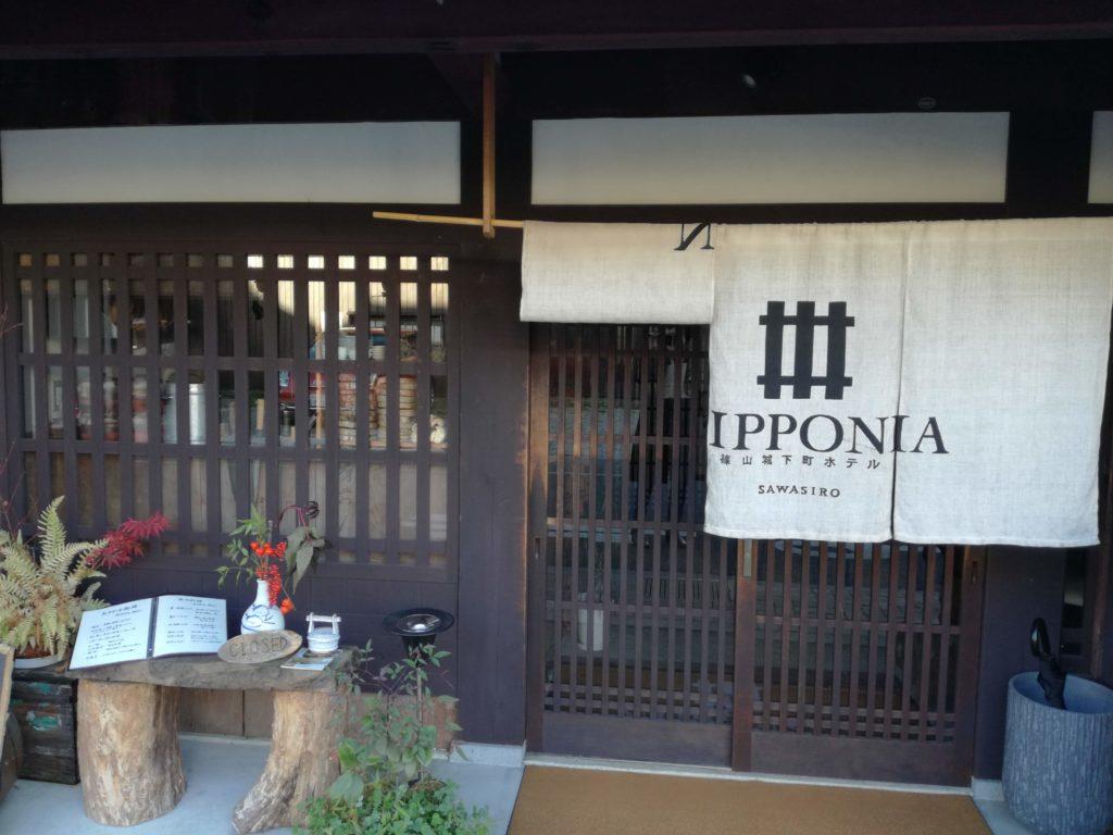 NIPPONIA篠山城下町ホテルフロント棟