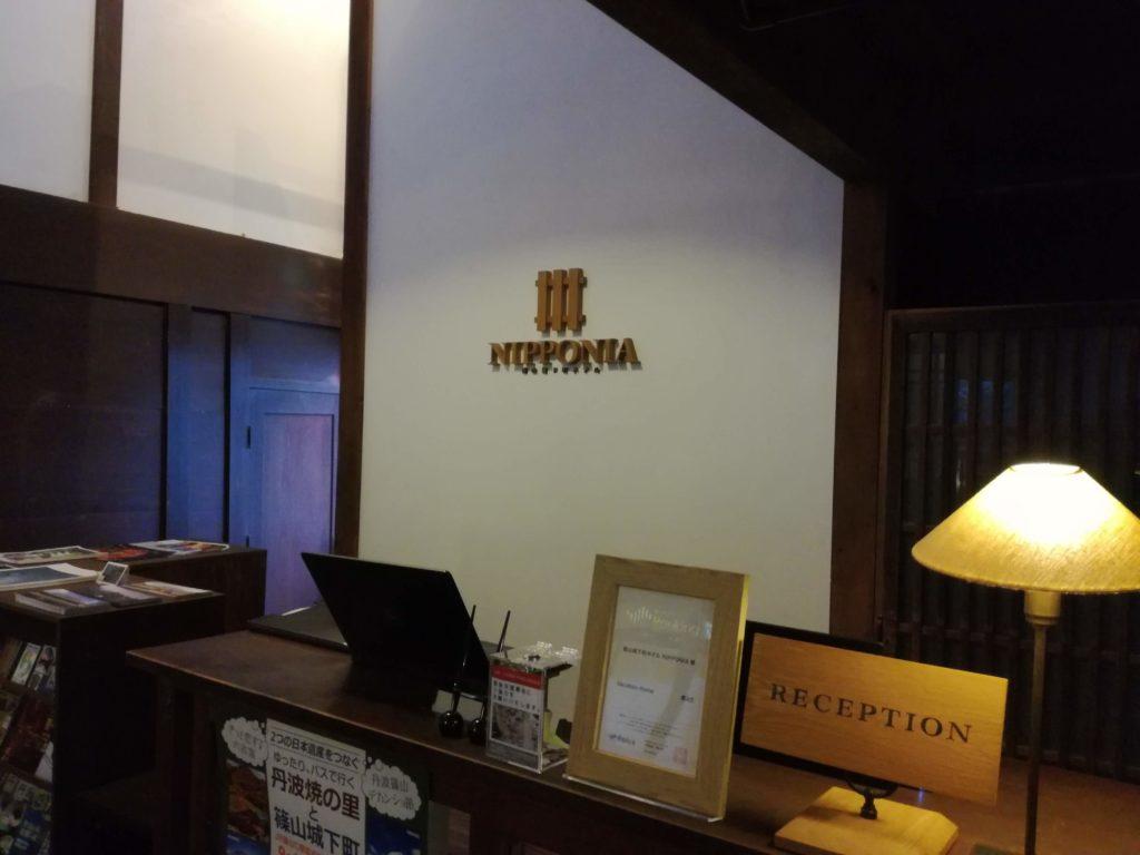 篠山城下町ホテルフロントの様子