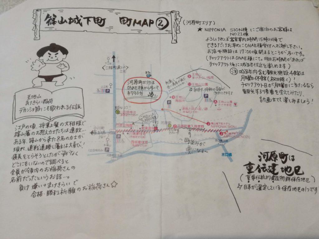 城山城下町MAP1