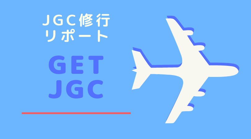 JGC修行リポート