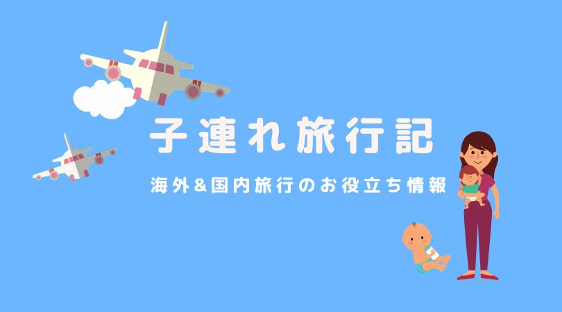子連れ旅行記 海外&国内旅行のお役立ち情報