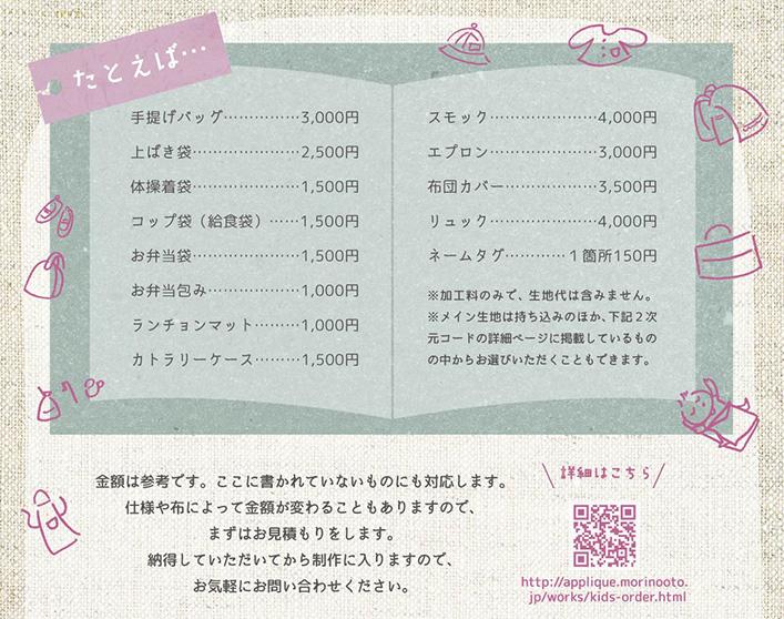 AppliQué 入学グッズ 加工料