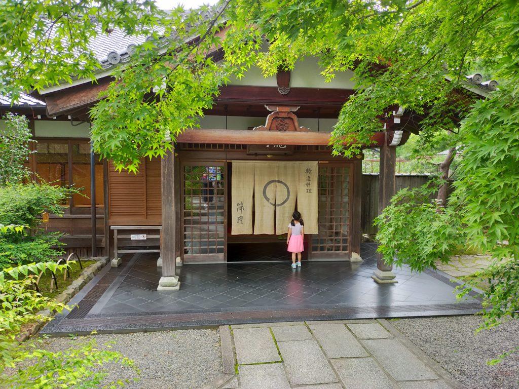 天龍寺の精進料理のお店「̪篩月(しげつ)」でランチ