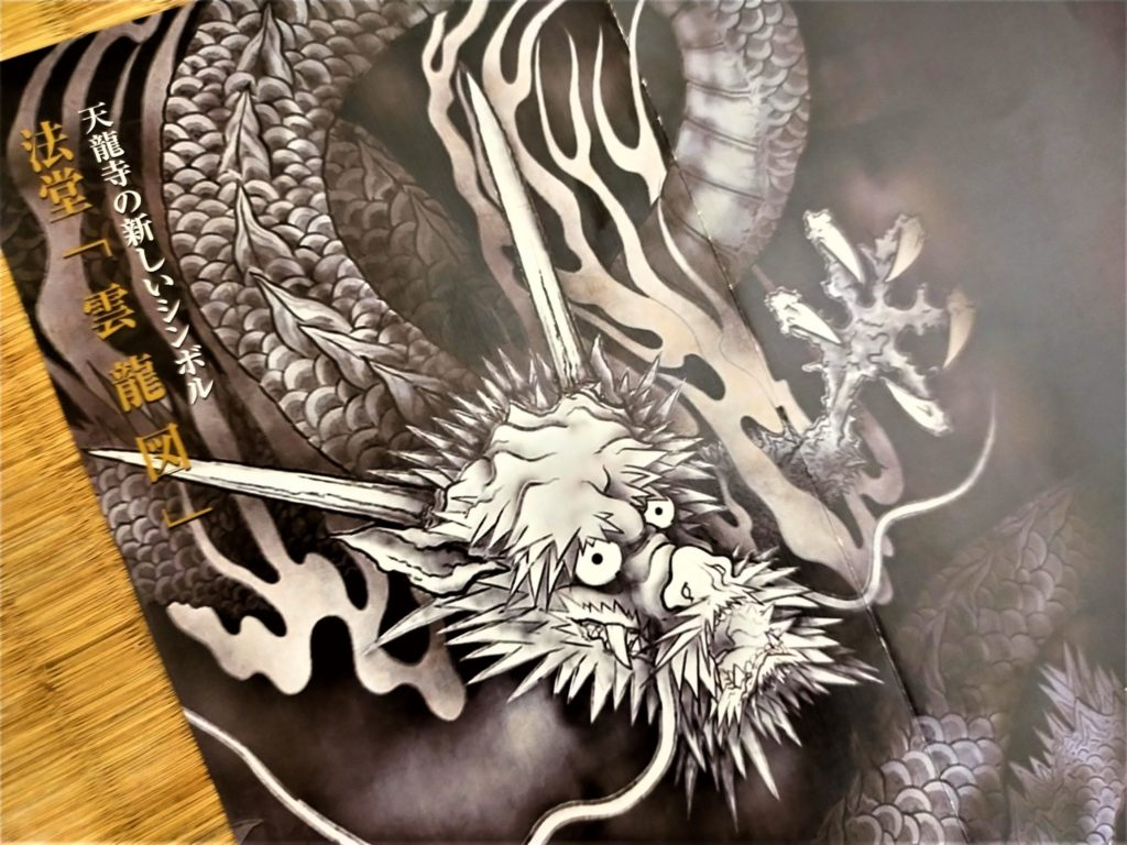 天龍寺の雲龍図