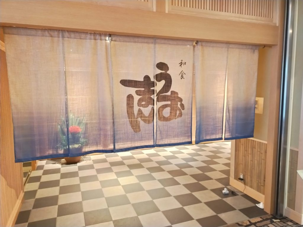 都ホテル京都八条の朝食(うおまんの入り口)