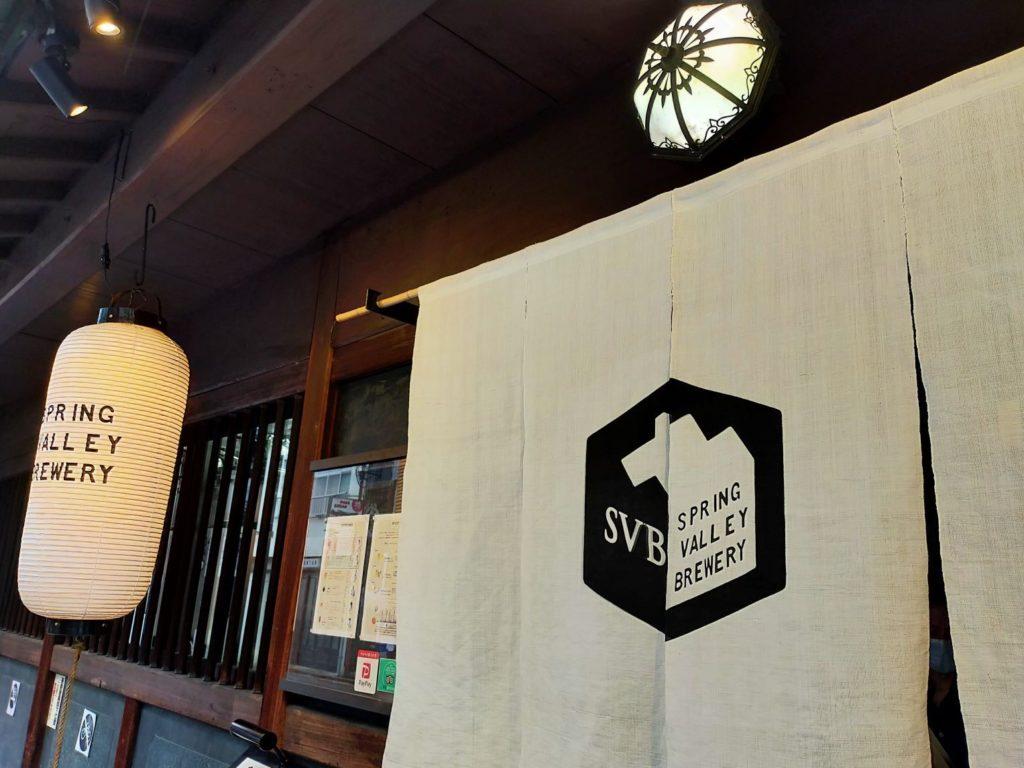 京都スプリングバレーブルワリーの入り口。築100年の町家をリノベーションしていて、暖簾と提灯が素敵。