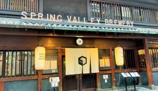 【京都】スプリングバレーブルワリー|ビール好きが集う隠れ家で乾杯しましょ
