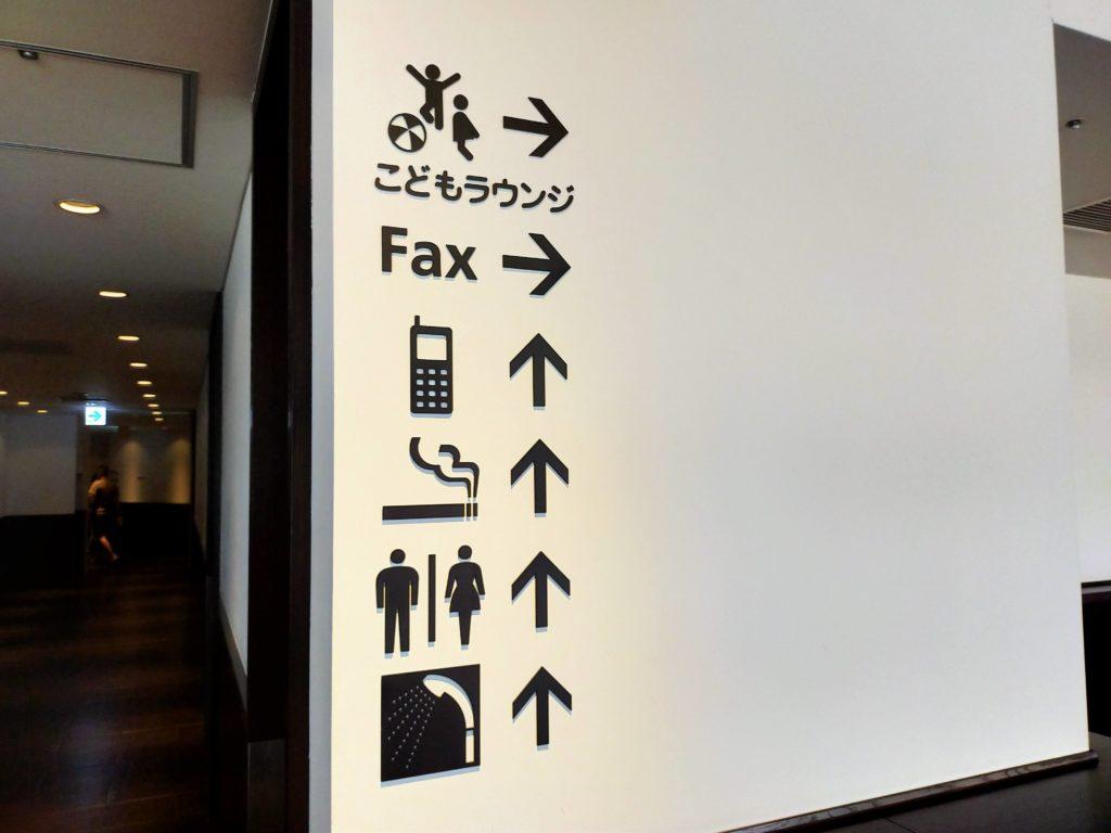 羽田空港サクララウンジのこどもラウンジ看板