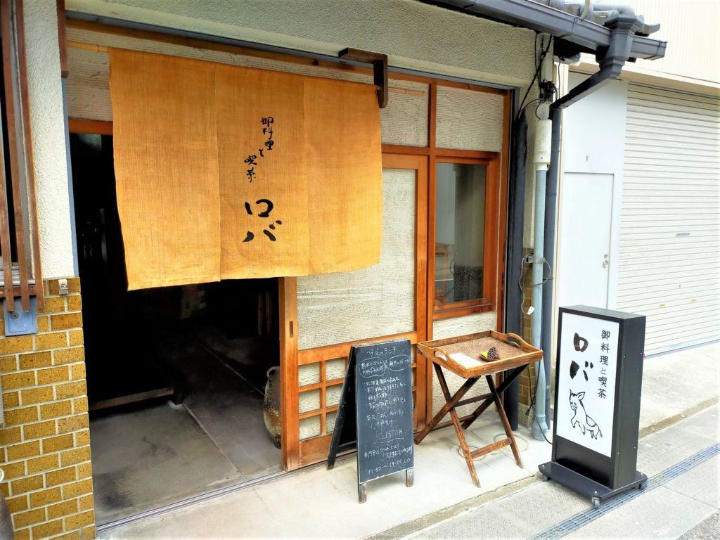 古民家レストラン「ロバ」の正面入口の様子