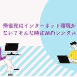 帰省先はインターネット環境がない?そんな時はWiFiレンタルがおススメです