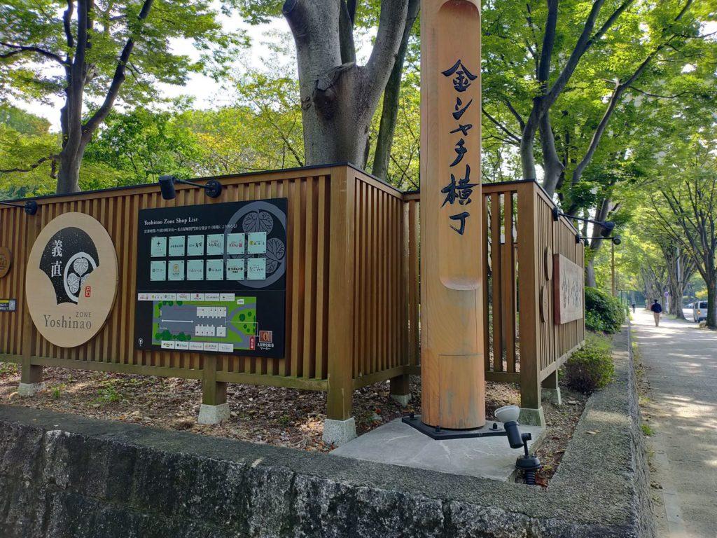 名古屋城の隣の横丁で名物料理をいただけます