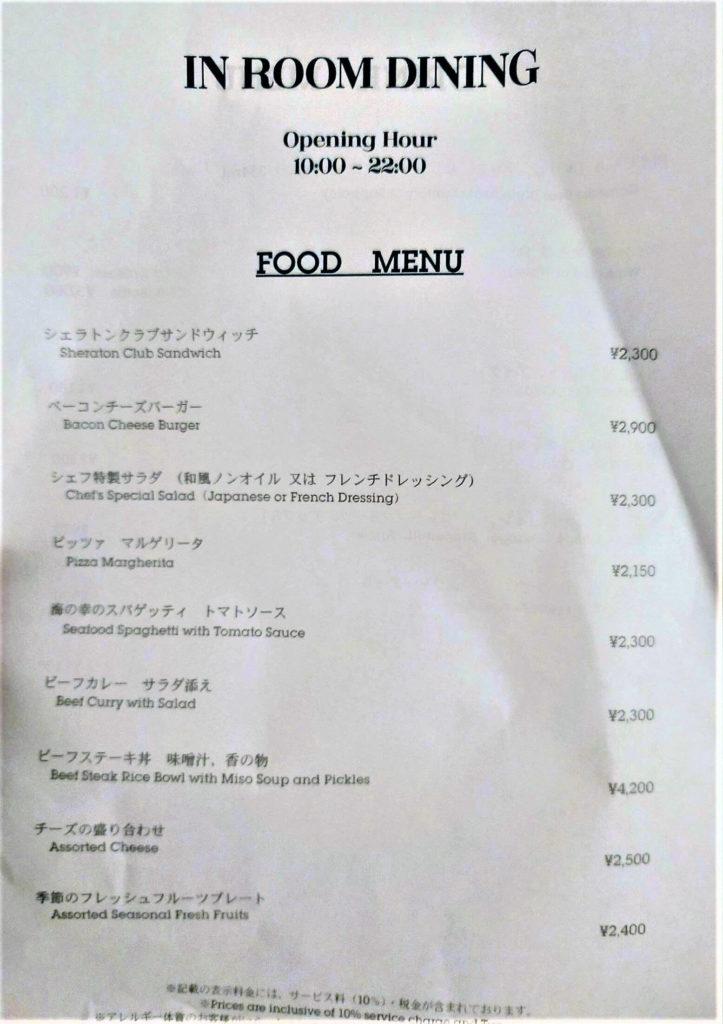 横浜ベイシェラトンホテル&タワーズのルームサービスのメニュー