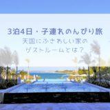 ハレクラニ沖縄【宿泊記】ここは天国?デラックスオーシャンビュー徹底レポ