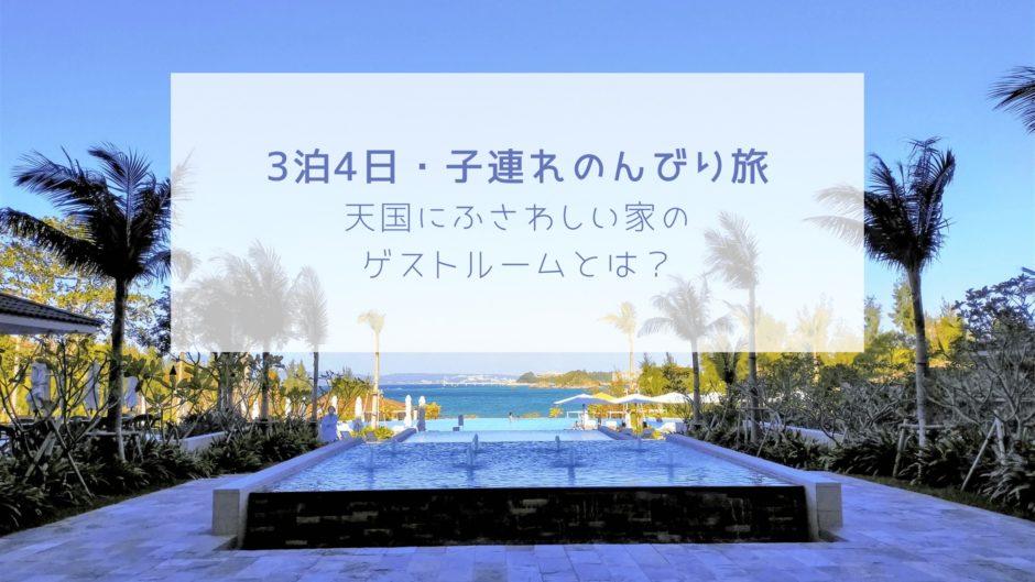 ハレクラニ沖縄宿泊記