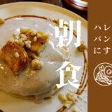 ハレクラニ沖縄【宿泊記】朝食はどこがいい?3つのレストランを食べ比べてみました