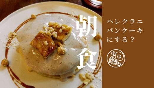 ハレクラニ沖縄の朝食を食べ比べてみました