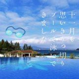 ハレクラニ沖縄【宿泊記】|オーキッドプールは11月も泳げるの?5つのプール&ビーチ・レポ