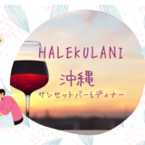ハレクラニ沖縄宿泊記 サンセットバーとディナー