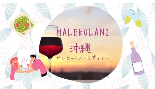 ハレクラニ沖縄【宿泊記】サンセットバーとディナーを子ども一緒に楽しもう!