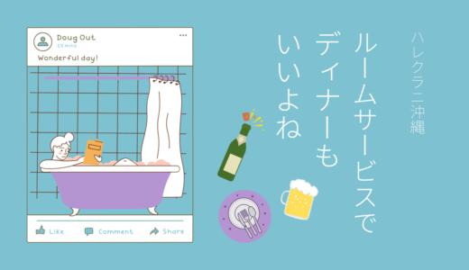 ハレクラニ沖縄【宿泊記】ルームサービスがあるから!子どもが倒れるまで遊んでも大丈夫
