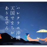 ハレクラニ沖縄滞在記(まとめ)