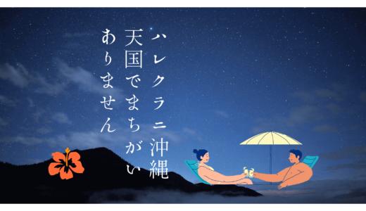 ハレクラニ沖縄宿泊記【まとめ】はい、ここは天国でまちがいありません!