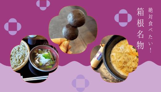 箱根で食べたい名物|地元民が選ぶ!スイーツとお蕎麦3選