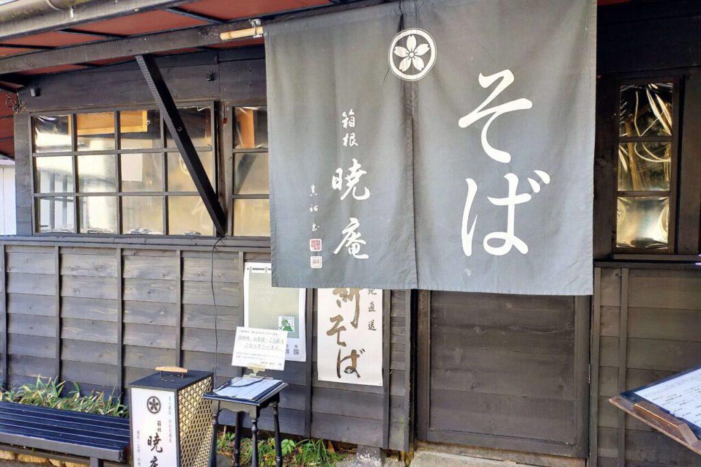 箱根名物蕎麦、箱根暁庵(あかつきあん)