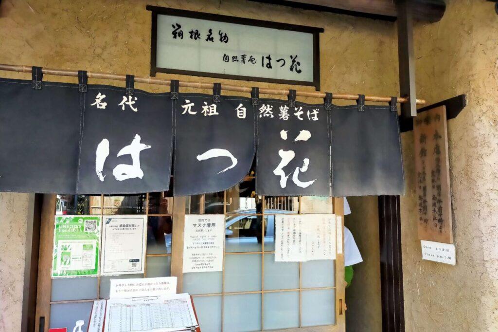箱根名物 はつ花のお蕎麦