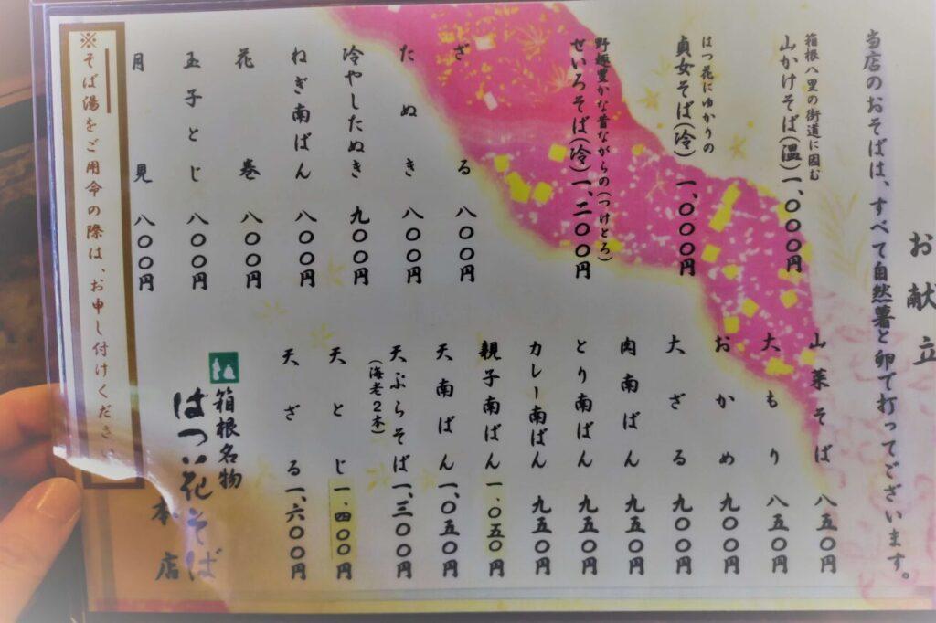 箱根名物、はつ花のお蕎麦(メニュー)
