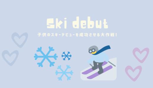 7歳の子供のスキーデビュー大作戦【体験記】in ノルン水上スキー場