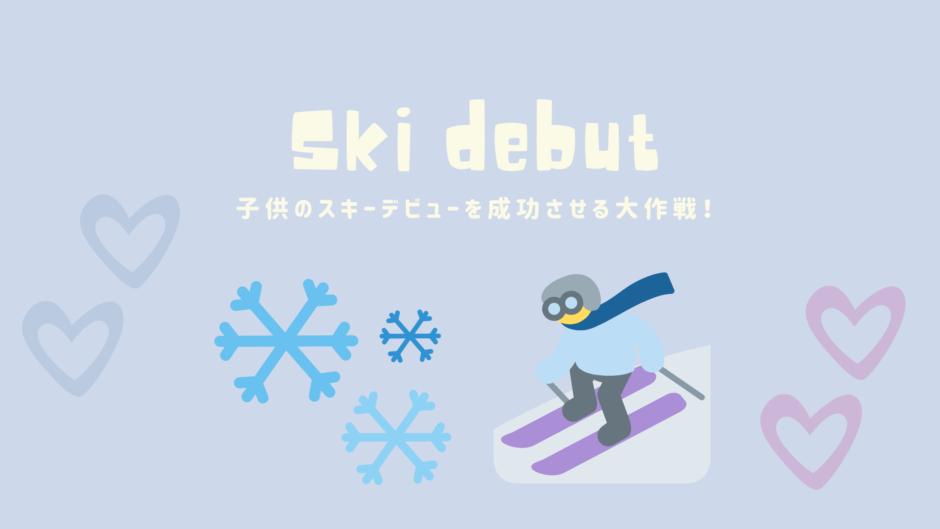 7歳の子供のスキーデビュー体験記
