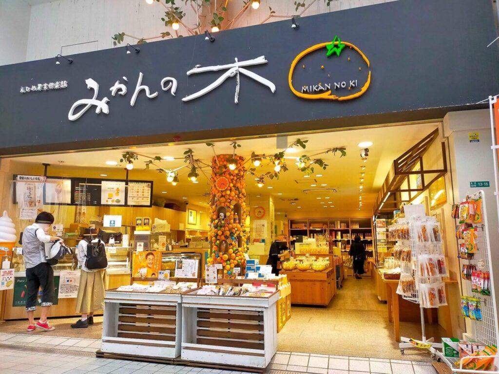 道後商店街の「えひめ果実倶楽部みかんの木 本店」