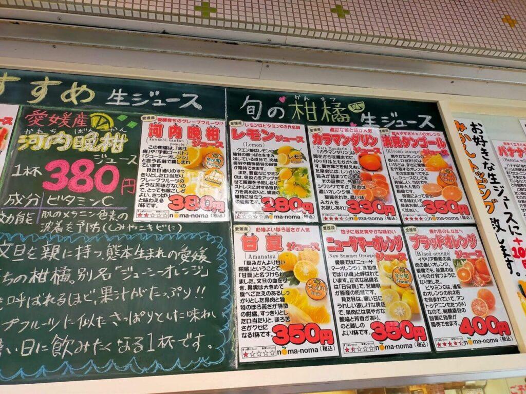 道後・松山名物「みかんジューススタンド」の旬の柑橘生ジュースメニュー