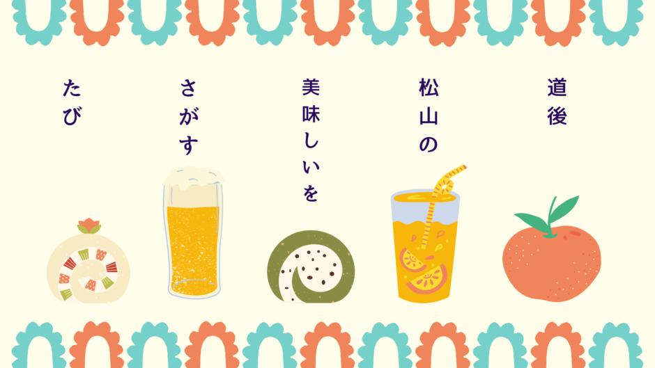 道後・松山の美味しいを探す旅
