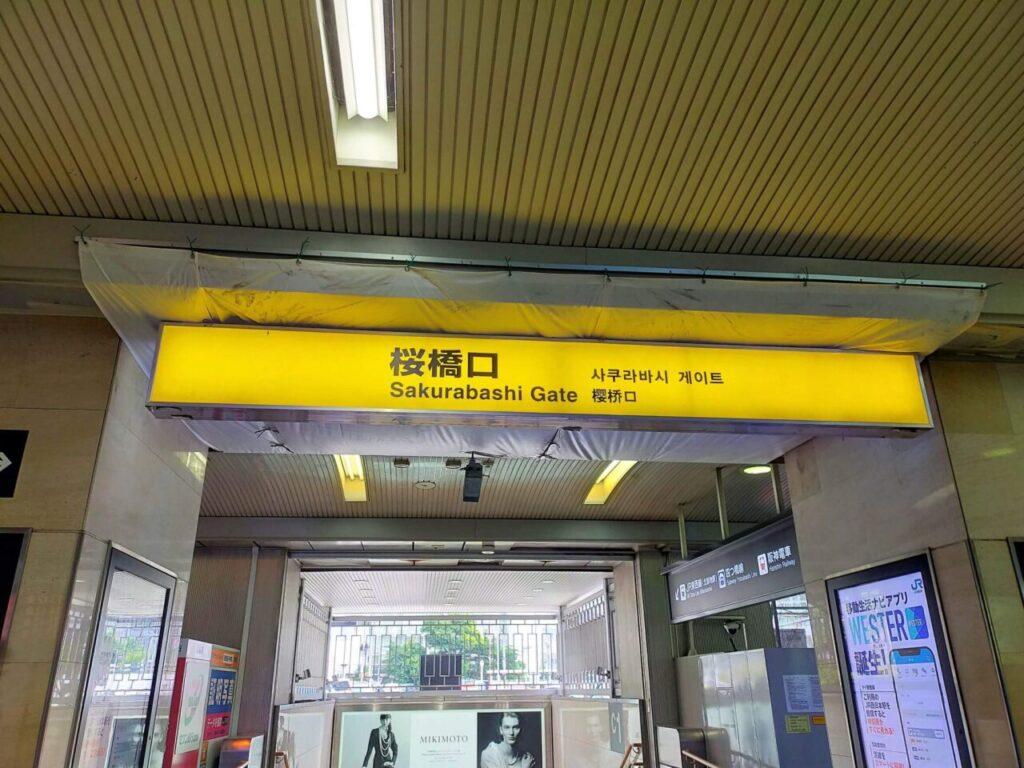 ハイアットリージェンシー大阪までの無料送迎バスはJR大阪駅桜橋口から