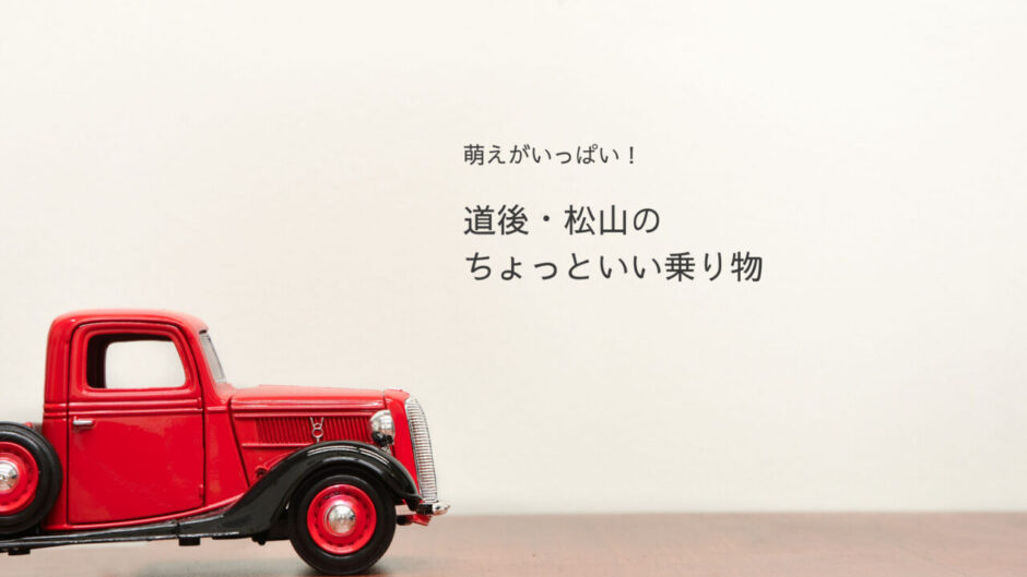 道後・松山で楽しむ!ちょっといい乗り物