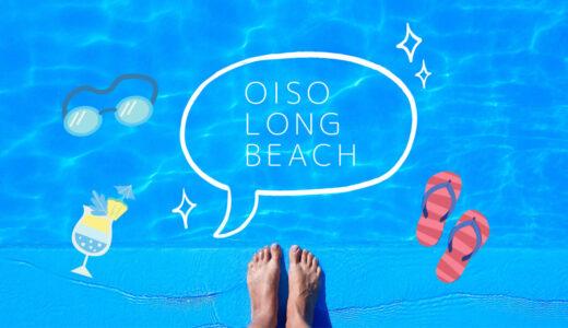 大磯ロングビーチ【子連れ体験記】おトク&快適に過ごす方法
